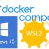 Windows 10 Home(WSL2)+Ubuntuへdocker-composeをインストールする手順まとめ